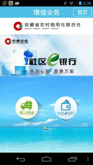 安徽农金手机银行图3