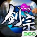 无极剑宗手游官网安卓版 v1.0.5