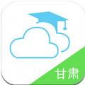 甘肅智慧教育雲平台登錄入口官方下載 v3.4.0