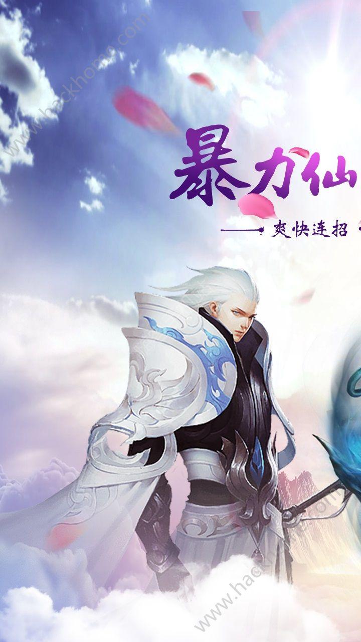 圣龙手游官网正式版图1: