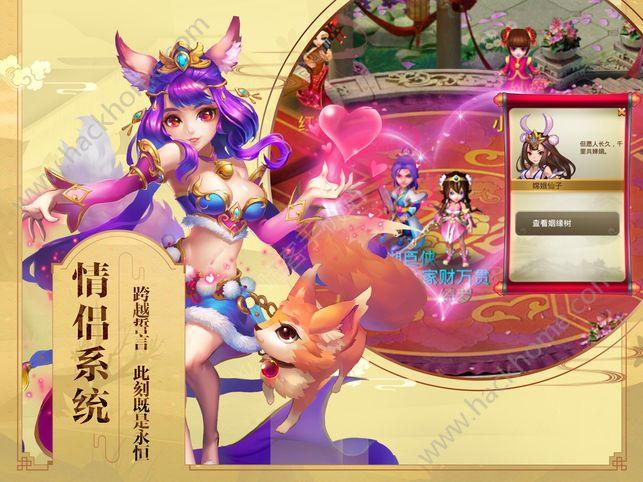 捉妖修仙传官方网站下载游戏图5: