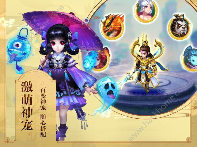 捉妖修仙传官方网站下载游戏图3: