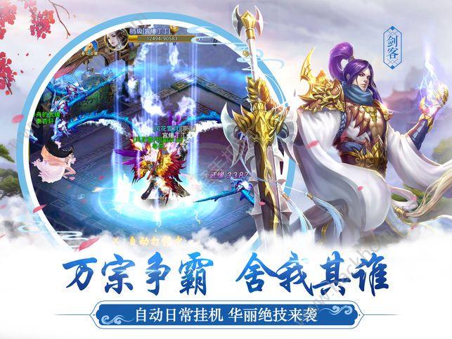 天刀情缘游戏官方网站下载图1: