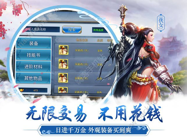 天刀情缘游戏官方网站下载图3: