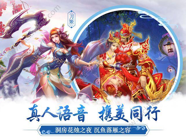 天刀情缘游戏官方网站下载图5:
