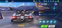 QQ飞车手游银河战舰多少钱能出 抽永久银河战舰花费图片3