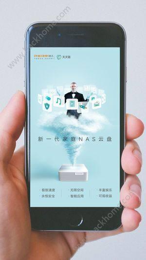 斐讯天天链app官方手机版下载图片2