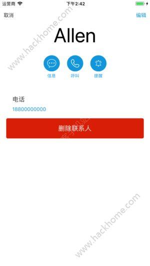 云呼提醒app官方手机版下载图3: