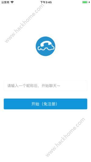 云呼提醒app官方手机版下载图片2