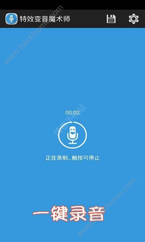 吃鸡语音变声器2020免费手机版苹果版图1:
