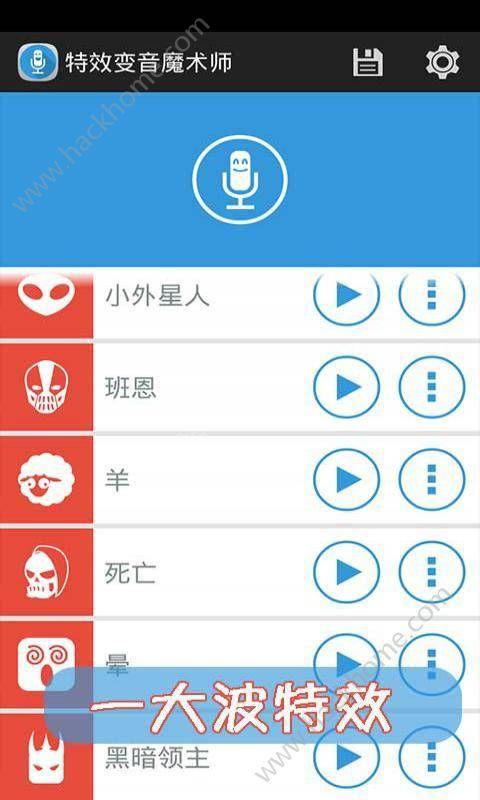 吃鸡语音变声器2020免费手机版苹果版图片1