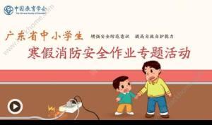 2018年广东省中小学生寒假作业专题活动内容介绍图片1