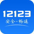 交管12123违章查询软件下载 v2.1.2