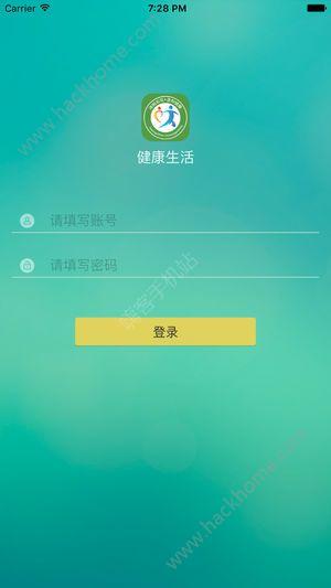 洛阳石化走向健康软件官方app图3: