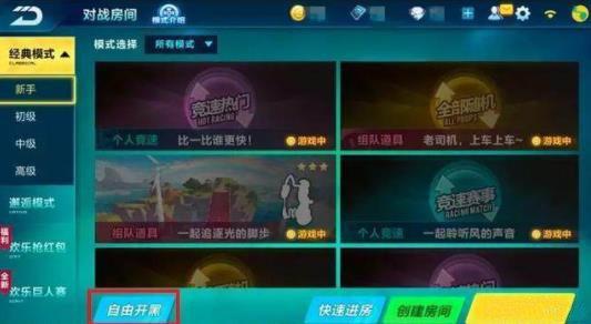 QQ飞车手游2月8日更新内容 星光相册来袭[多图]