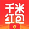 千米红包app官方手机版下载 v1.0.0