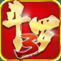 龙王传说斗罗大陆3手游IOS苹果版 v1.9.0
