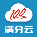 满分云成绩管理服务平台app下载地址 v1.17.09.2015