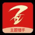 ��鬈�件主�}�C手app手�C版下�d v2.8.6