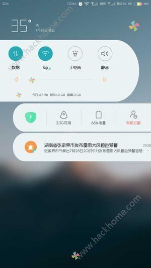 华为彩虹电池状态栏最新版app下载图1: