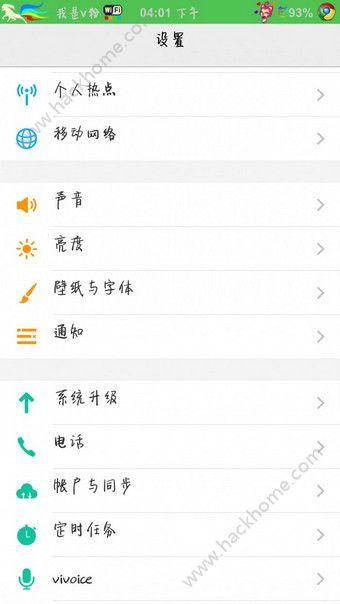 华为彩虹电池状态栏最新版app下载图5: