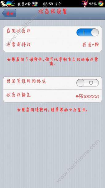 华为彩虹电池状态栏最新版app下载图3: