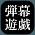 东方弹幕游戏官网下载安卓版 v4.5