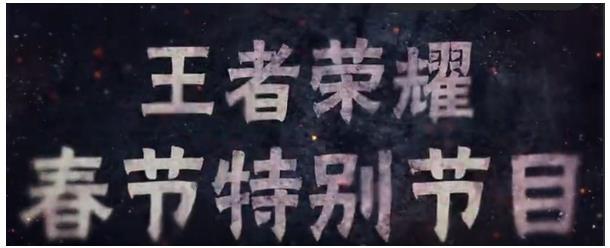 王者荣耀春节特别节目在哪看 2018《王者耀新春》节目观看地址[多图]