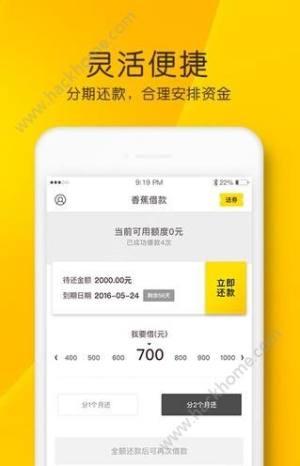 香蕉付app苹果版图2