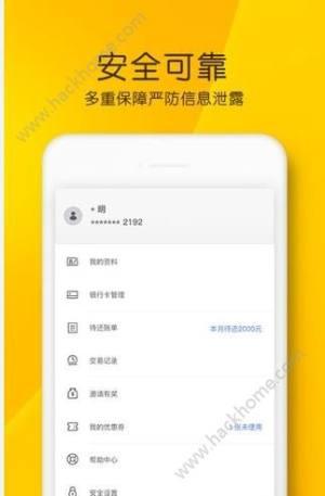 香蕉付app苹果版ios软件下载图片1