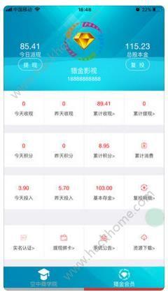 全民影视官方app下载手机版图3: