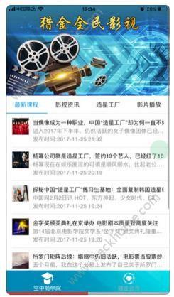 全民影视官方app下载手机版图5: