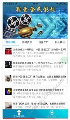 全民影视app图5