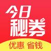 今日秘券官方app下载手机版 v1.0
