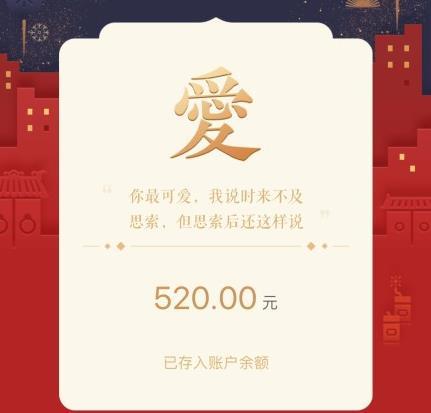 一字千金红包520每日更新在线观看AV_手机发?支付宝一字千金520红包发什么字[多图]