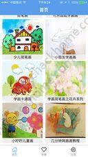 儿童画画学习app图1