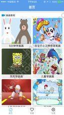 儿童画画学习app图3