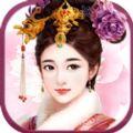 我的宫斗传记官方网站安卓版游戏下载 v1.0