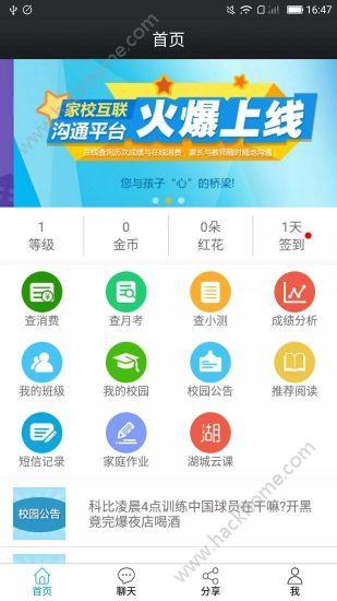 鑫考学生成绩查询网址2019入口分享官方下载图片1