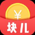 块儿头条赚钱软件app手机版下载 v2.1.9