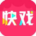 快戏短视频iOS苹果版软件下载 v1.69