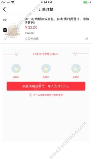 刷脸特卖app图3