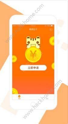 萌虎白卡app图3