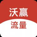 沃赢流量手机版app官方下载 v1.0