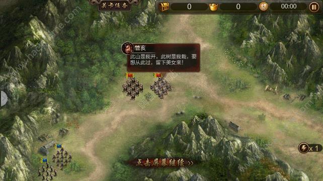 权战三国手游官方网站下载图1: