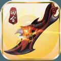 梦幻超级装备手游官方网站下载 v1.0