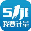 51计量app官方手机版下载 v7.7