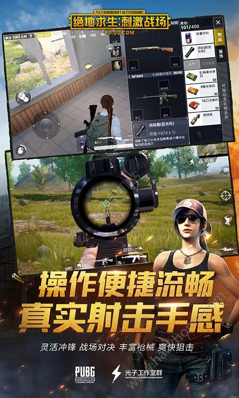 刺激战场亚服官网安卓下载图4: