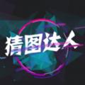 微信猜图达人游戏安卓最新版 v1.0