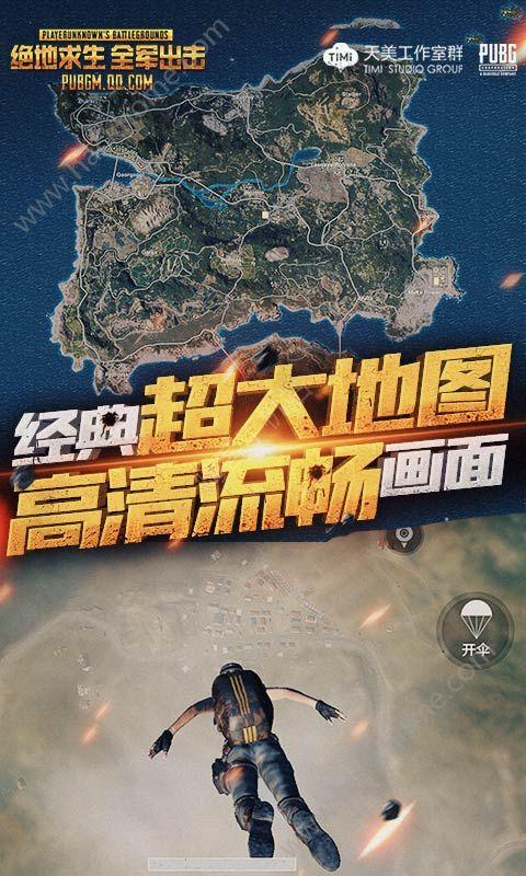 大吉大利今晚第一腾讯手游官网版下载图1: